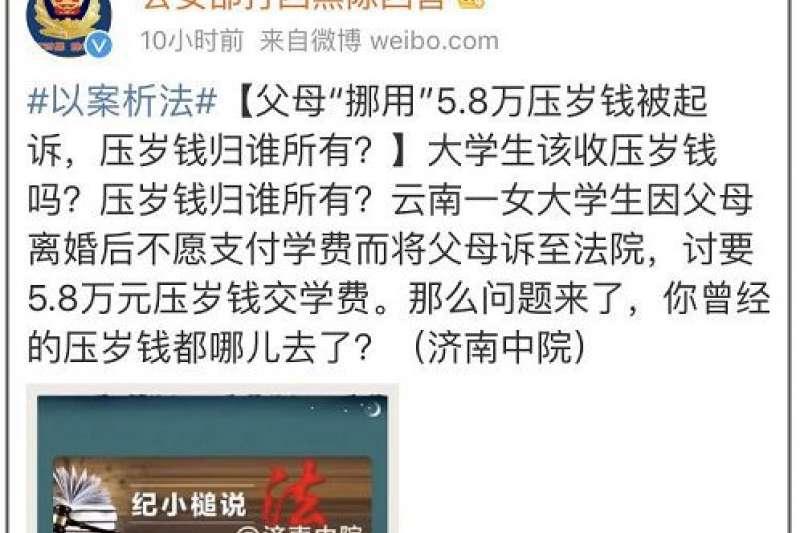 雲南一名女大學生因父母離婚後不願支付學費而將父母訴至法院,討回5.8萬人民幣壓歲錢作為學費。(取自網路)