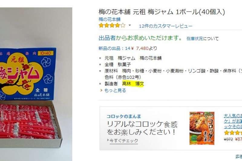 日本首家梅子醬店鋪宣告歇業。(翻攝Amazon)