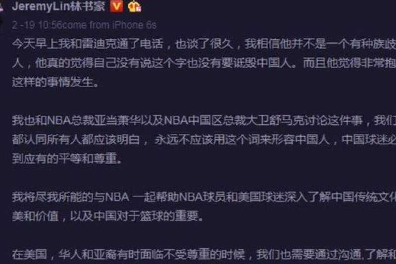 林書豪在微博和推特上都表示了對瑞迪克的支持。(BBC中文網)