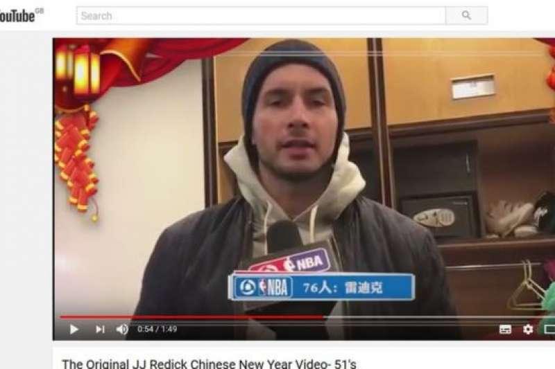 雖然瑞迪克的賀歲講話已經被發佈者刪減,但還是有人將原影片發佈在YouTube上。(BBC中文網)