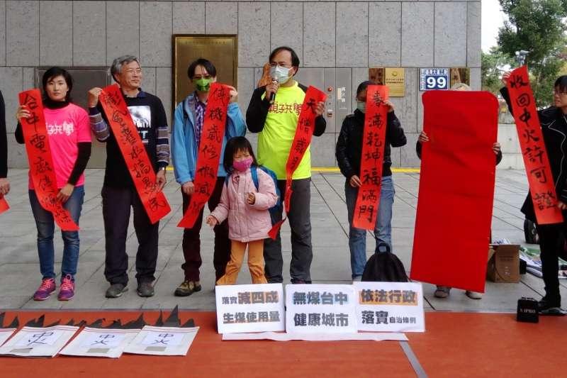 中部多個環保團體23日到台中市府前陳情,要求市府收回台中火力發電廠許可證。 (台灣健康空氣行動聯盟提供)