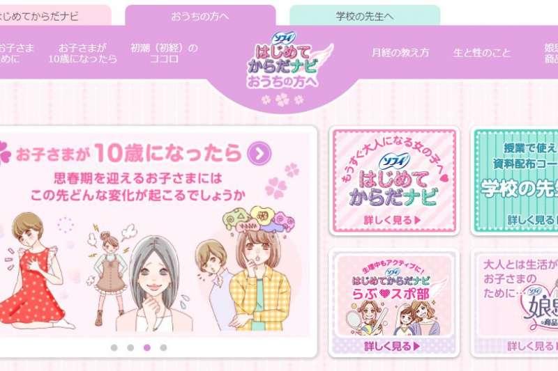 日本衛生棉相關網站,主要介紹女性月經、青春期變化。(翻攝蘇菲網站)