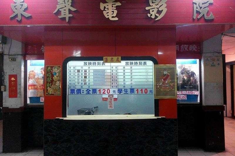 放映一甲子的苗栗縣頭份東聲電影院也吹熄燈號,隨著28日最後一場電影落幕,老戲院將走入歷史。(取自頭份東聲電影院臉書)
