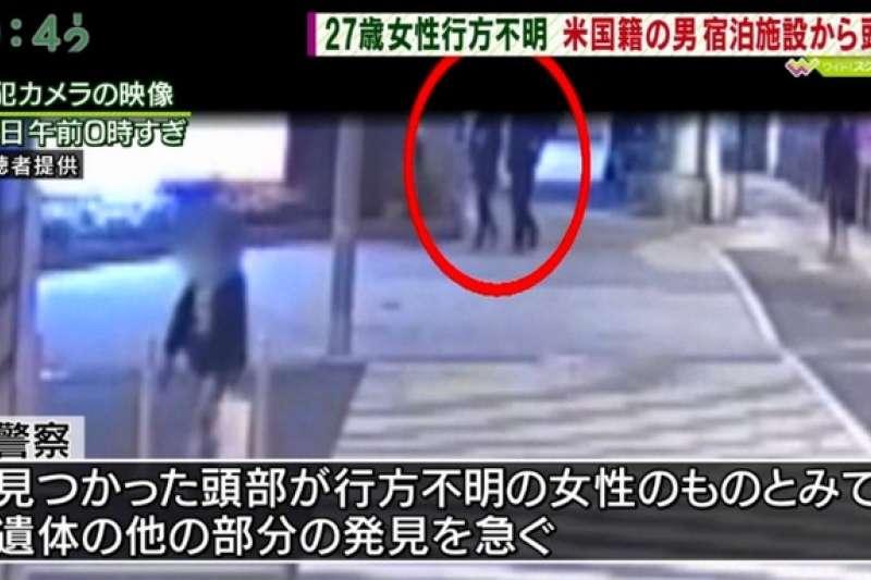 一名來自兵庫縣的日本女性慘遭分屍,監視器上可以看到她生前的最後身影。