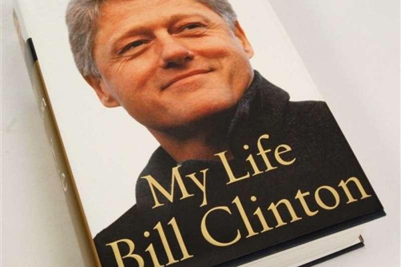 柯林頓的自傳稿酬高達1500萬美元。(圖/澎湃新聞提供)