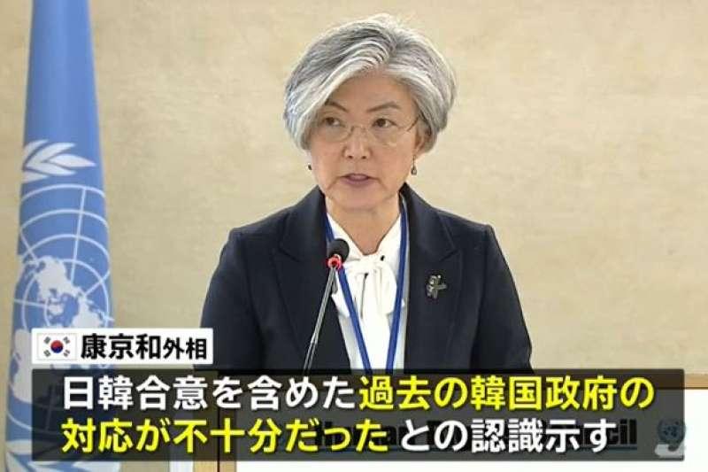 南韓外相康京和日前在聯合國人權理事會上演說,提及日韓慰安婦問題。(翻攝影片)