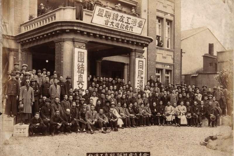 1928年2月19日工友總聯盟成立大會。(圖/蔣渭水文化基金會提供 想想論壇)