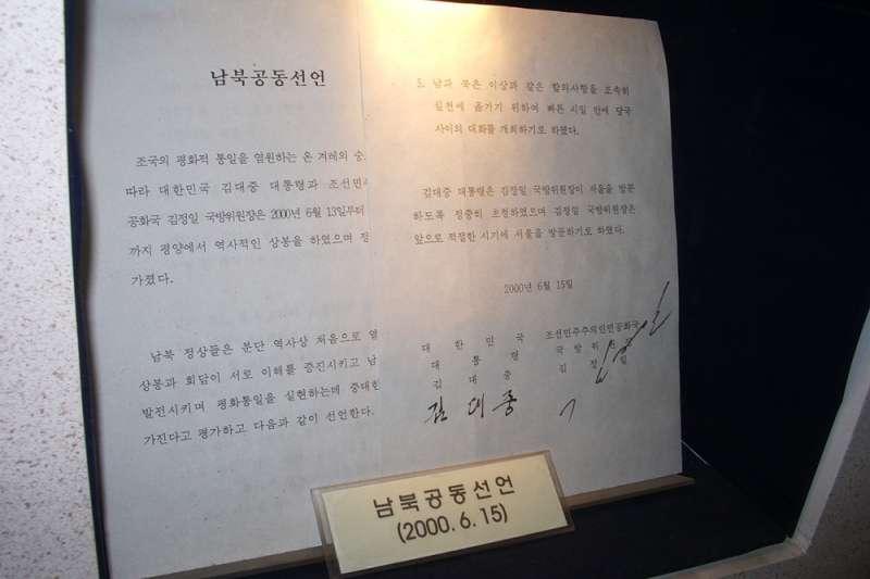 2000年兩韓高峰會後,簽訂的《南北共同宣言》。(InSapphoWeTrust @ Wikipedia /CC BY 2.0)