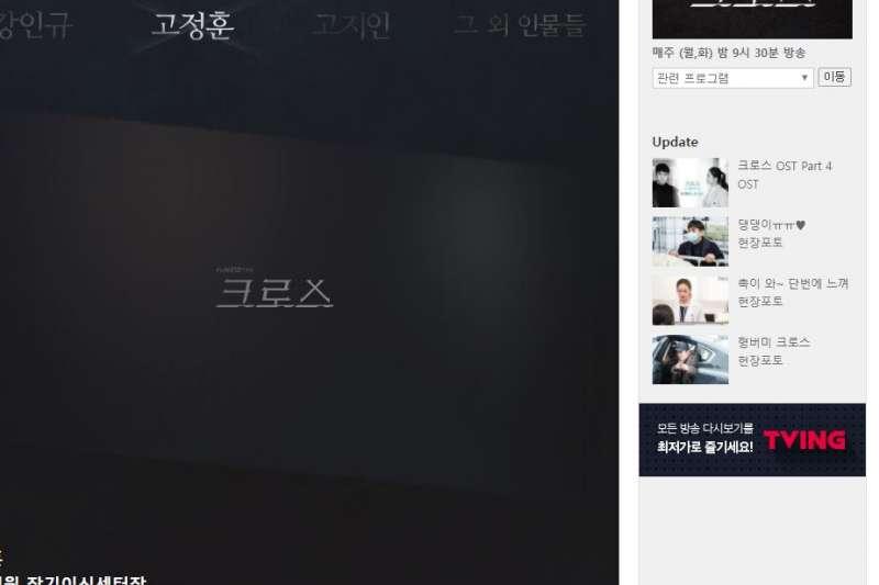 受性侵疑雲影響,曹在顯日前宣布從近期新戲《Cross》下車,目前官方網站已撤除其照片。(翻攝《Cross》官網)