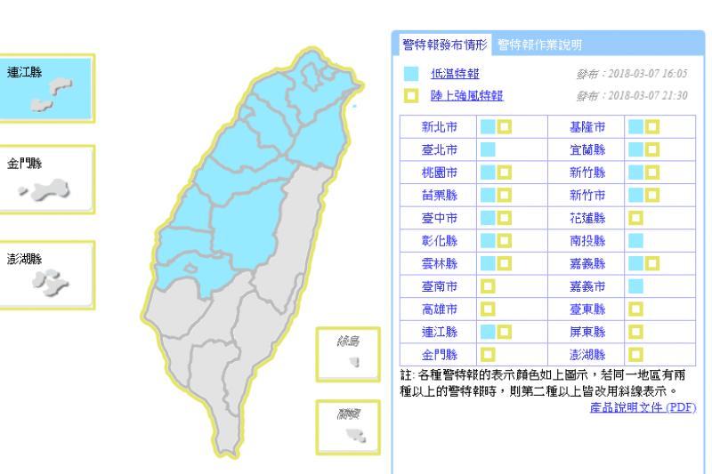 各地氣溫將下探10度,中央氣象局在今(7)日下午發布全台15縣市「低溫特報」與陸上強風警報。(取自中央氣象局)
