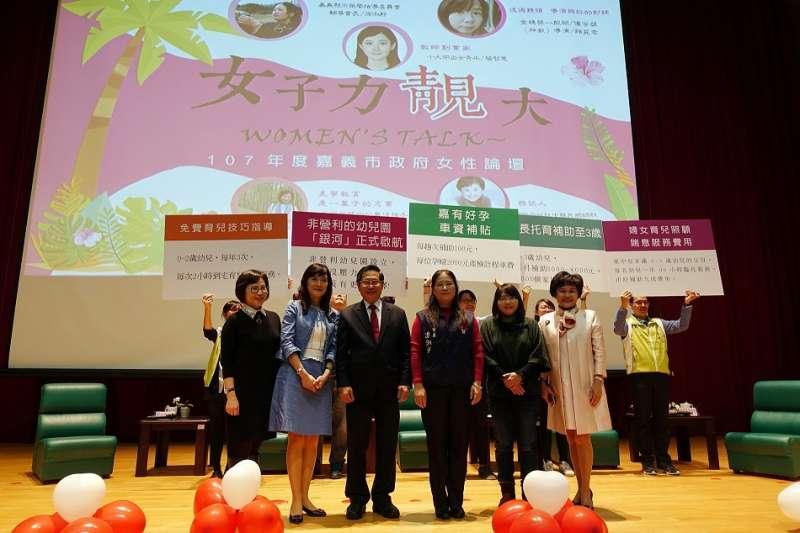 嘉義市政府慶祝婦女節舉辦 「WOMEN'S TALK~女子力靓大!」女性論壇。(圖/嘉義市政府提供)