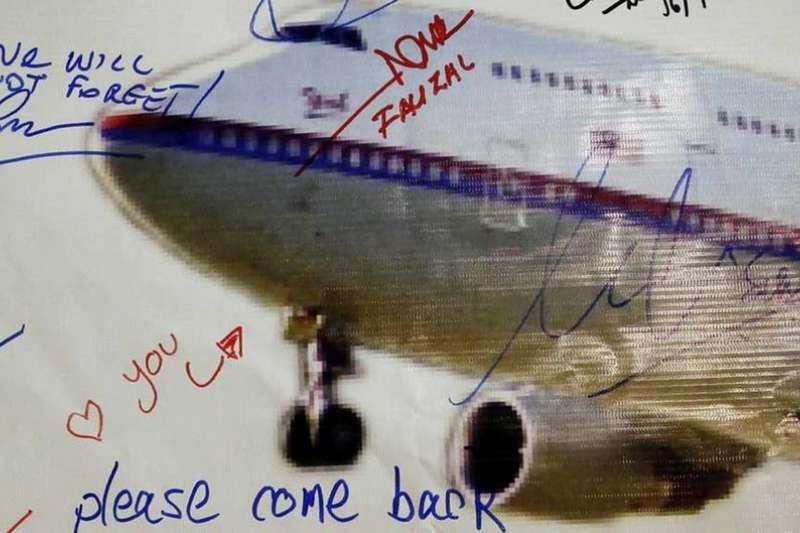 馬航MH370客機依舊杳無音信。(德國之聲)