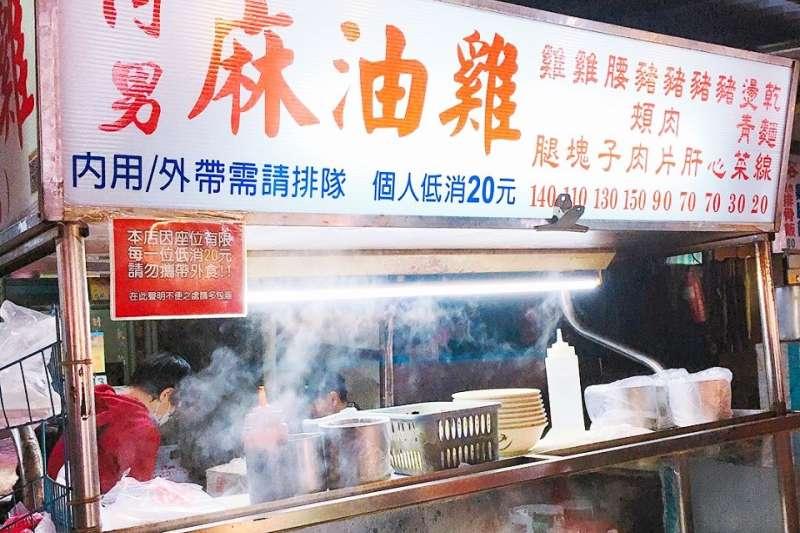 米其林評審走訪台北各大夜市,選出這十大最值得品嘗的平價小吃。(圖/阿男麻油雞@Facebook)