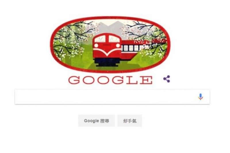 為紀念阿里山森林小火車通車106年,Google首頁10日特別放上阿里山小火車和櫻花的塗鴉,讓民眾看得又驚又喜,充滿濃濃的台灣味!(截圖GOOGLE)