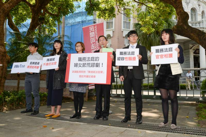 20180312-民間司改會對「陳鴻斌騷擾女助理不免職案」訴請監察院提起再審。(甘岱民攝)