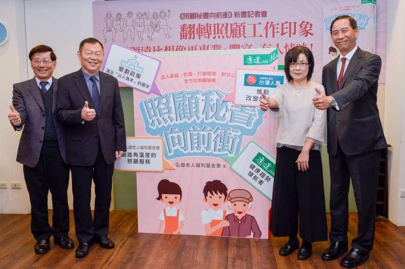 台灣人壽長期關注長照人才缺口,總經理莊中慶(右一)於今(12)日弘道老人福利基金會的《照顧秘書向前衝》新書發表會中率先認購1,000本新書,希望透過此書提升照顧服務員在台灣的專業地位與形象。