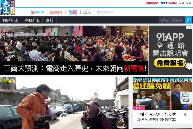 台灣《壹週刊》將於下月4日發行最後一期後,紙本停刊,轉型成為網路新媒體。(取自壹週刊網站)