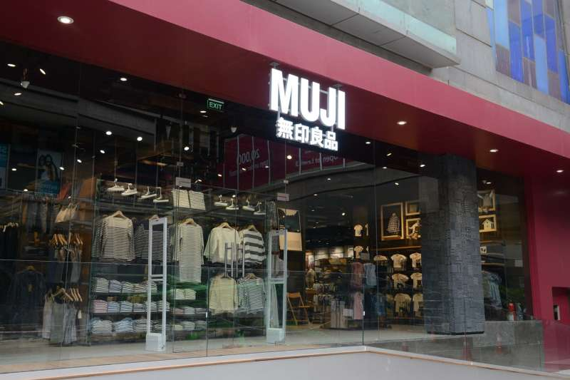 上海無印良品從日本進口晾衣架119個,因包裝印「MADE IN TAIWAN 原產國:台灣」字樣,被中國罰款新台幣95萬元。圖為台灣無印良品。(取自臉書「MUJI 無印良品」)
