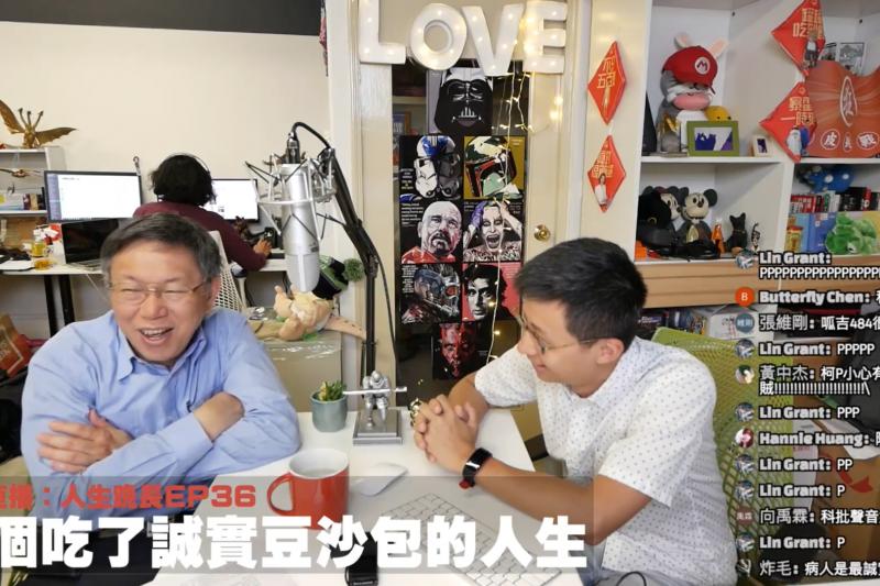 台北市長柯文哲15日上網紅「呱吉」的直播節目。(取自呱吉@Youtube)
