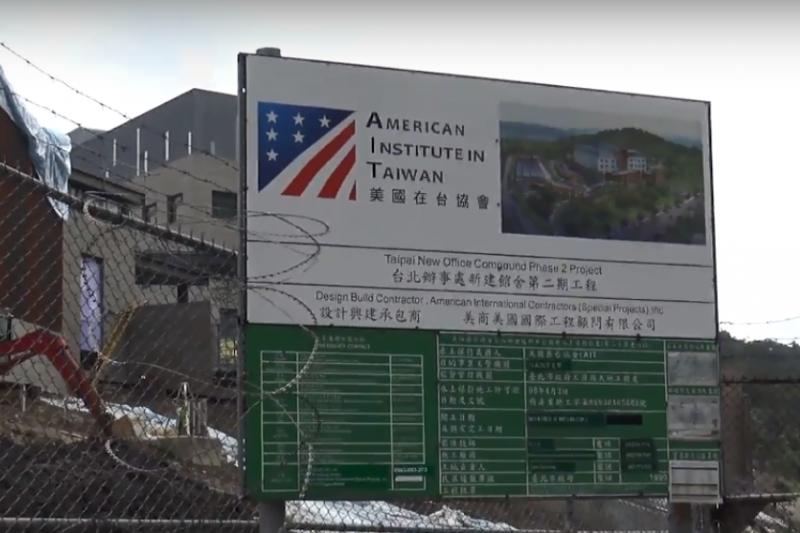 AIT美國在台協會內湖新館,預計今年夏天啟用。  ( 資料照,取自AIT美國在台協會)