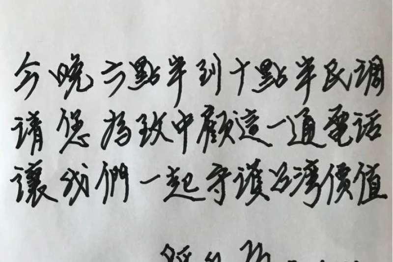 前總統陳水扁在字條中,「親自拜託」支持者,「請您為致中顧這一通電話,讓我們一起守護台灣價值」。(取自陳致中臉書)