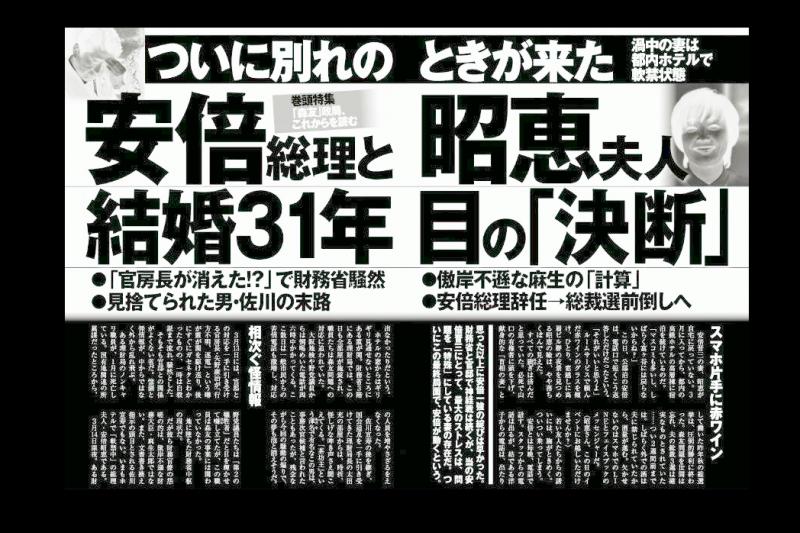 日本媒體傳出安倍晉三為求保住政權,可能與妻子安倍昭惠離異。