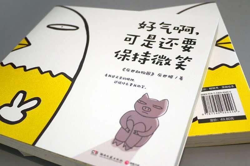 厭世動物園改名《好氣啊,可是還要保持微笑》於中國出版,卻被舉報為台獨份子(圖片取自亞馬遜).jpg