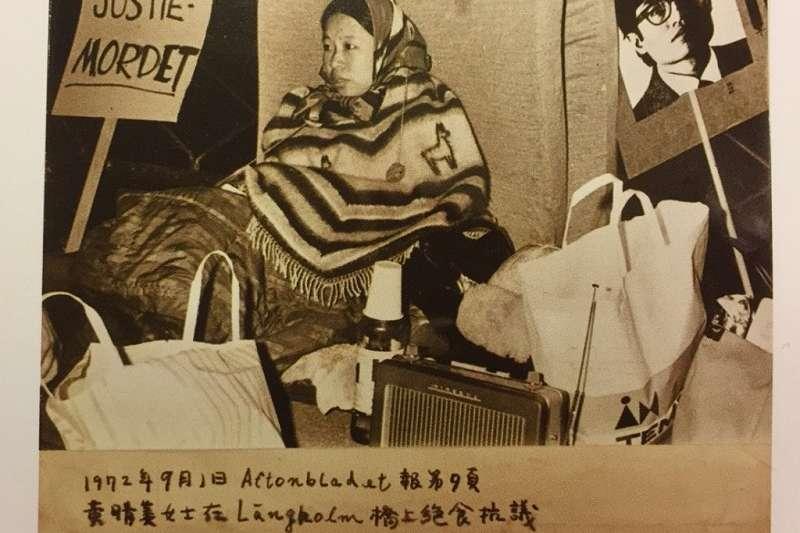黃晴美曾於瑞典監獄外絕食抗議。(黃文雄提供)