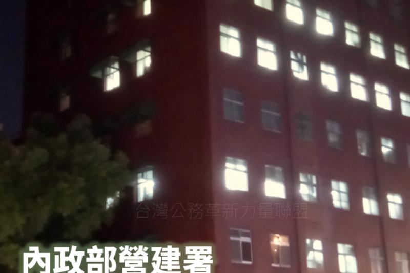 20180323-台灣公務革新力量聯盟調查,並公布一組各公務機關的「加班照」。指出過去「公務員5點下班」的印象其實有誤,公務機關晚上燈火通明已經是常態,呼籲政府減除冗事、精進流程。圖為內政部營建署。(台灣公務革新力量聯盟提供)