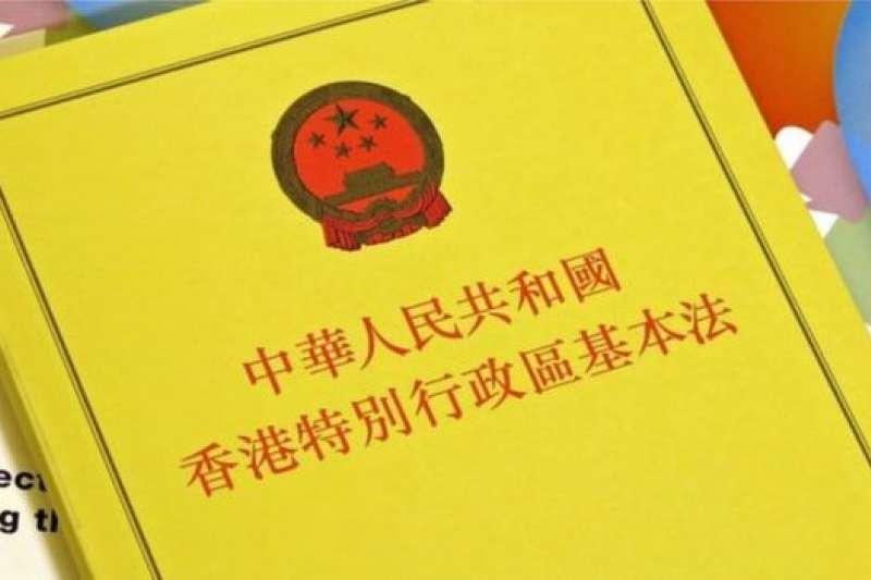 中華人民共和國香港特別行政區基本法。(BBC中文網)