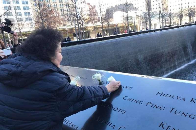 2018年3月24日,高雄市長陳菊參訪紐約911紀念館,向當年事件中不幸喪生的台灣籍罹難者獻花致意。(陳菊臉書)