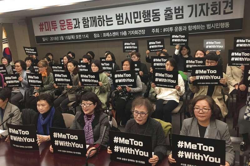 南韓#MeToo運動。(美聯社)