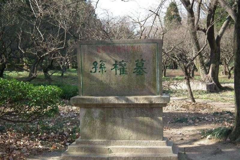 孫權墓(取自網路)
