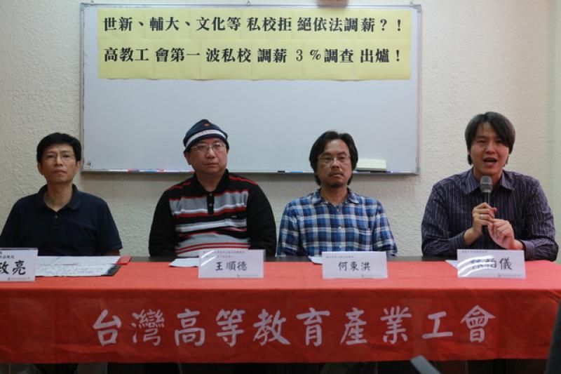 台灣高等教育產業工會公布未調薪3%的私立大專校院名單,當中包括知名私校輔仁大學、文化大學等。(台灣高等教育產業工會提供)