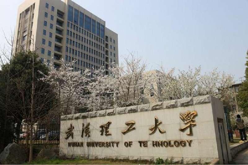 中國武漢理工大學。