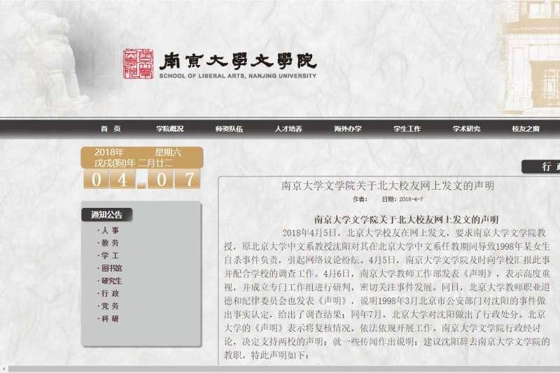 南京大學文學院官網聲明