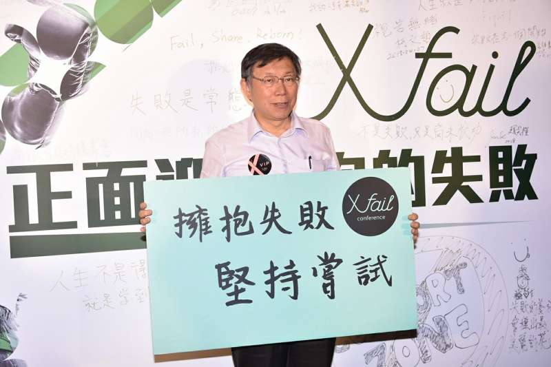 台北市長柯文哲出席2018XFail失敗者年會,鼓勵青年勇於創新不要害怕失敗,遭遇失敗要愈挫。(台北市政府提供)