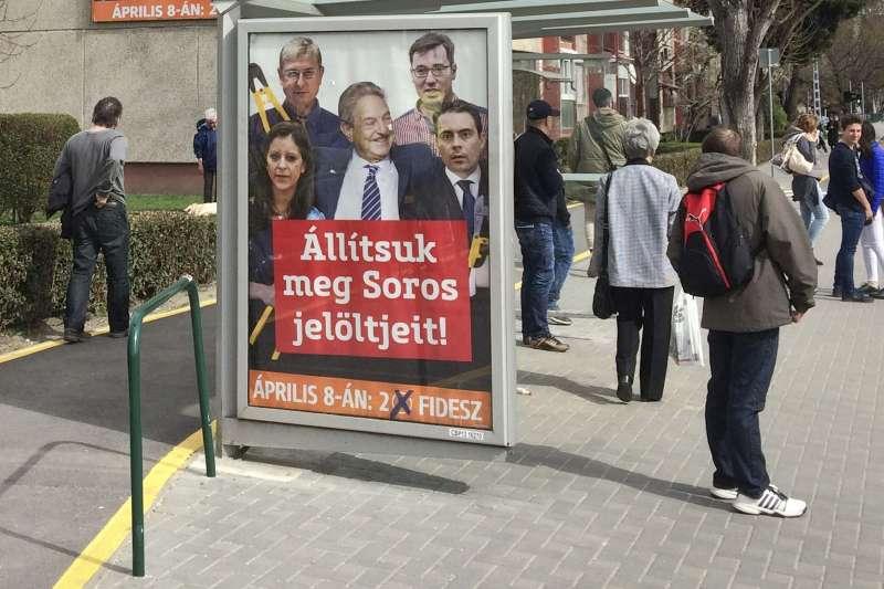 2018年4月匈牙利大選,美國金融大亨索羅斯(George Soros,海報中間)成為執政黨主要打擊目標(AP)