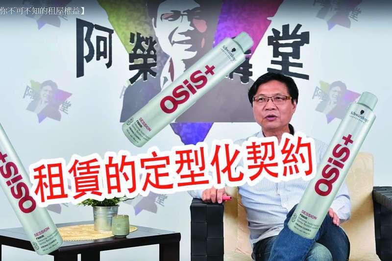 「阿榮講堂」是葉俊榮提出的構想,希望化繁為簡,搞笑說政策。(翻攝自YouTube)