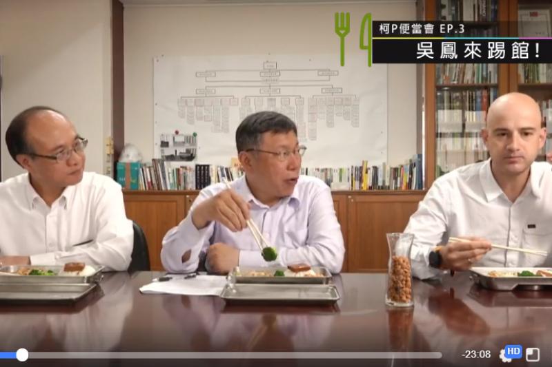 柯P便當會第三集邀請吳鳳來談市政,針對行銷台灣、台北,吳鳳認為可以找國外網紅來台灣玩,以推廣台灣在國際的知名度(圖片截自柯文哲臉書)