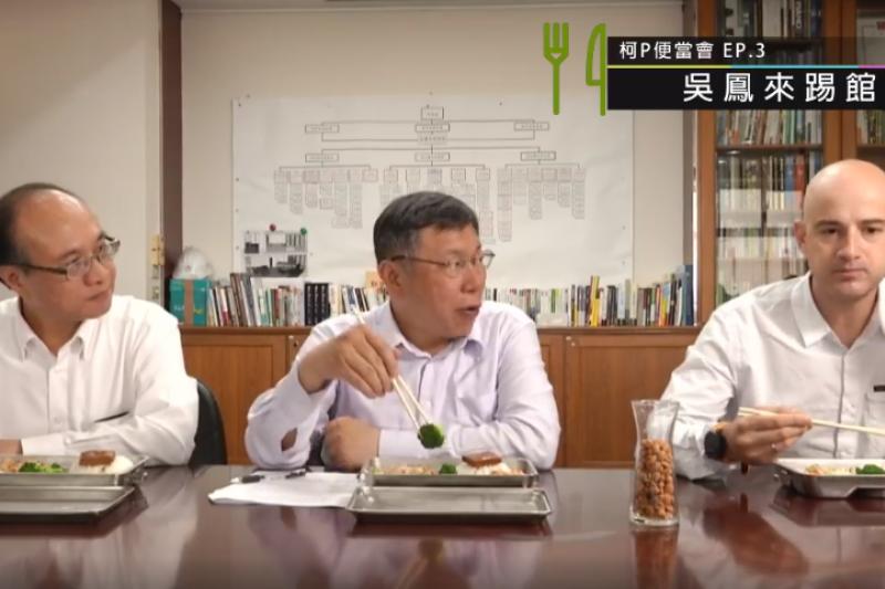 柯P便當會第三集邀請吳鳳(右)來談市政,針對行銷台灣、台北,吳鳳認為可以找國外網紅來台灣玩,以推廣台灣在國際的知名度。(取自柯文哲臉書)