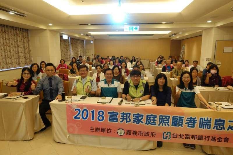 嘉義市政府與財團法人台北富邦銀行公益慈善基金會,共同舉辦「2018富邦家庭照顧者喘息之旅」。(圖/嘉義市政府提供)