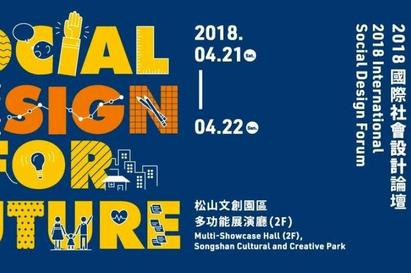 電通安吉斯集團台灣(Dentsu Aegis Network Taiwan)特別贊助於4月21日(六)、4月22日(日)舉辦的「為明日的社會,設計吧!」