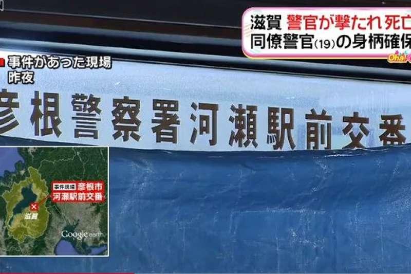 日本滋賀縣彥根市11日晚間傳出警察槍殺案,涉案者疑為死者同事。(翻攝影片)