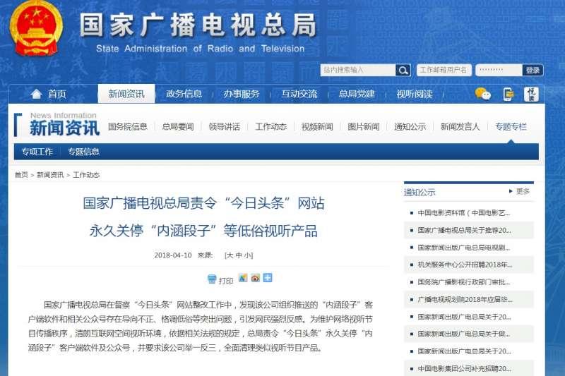 中國國家廣播電視總局下令「今日頭條」關閉旗下應用程式「內涵段子」,稱該程式格調低俗,引發網友反感。(中國廣電總局官網)