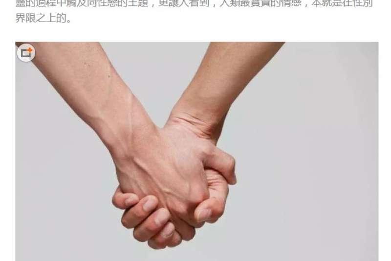 《人民日報》重申中國官方不歧視同性戀的立場。(取自微博)