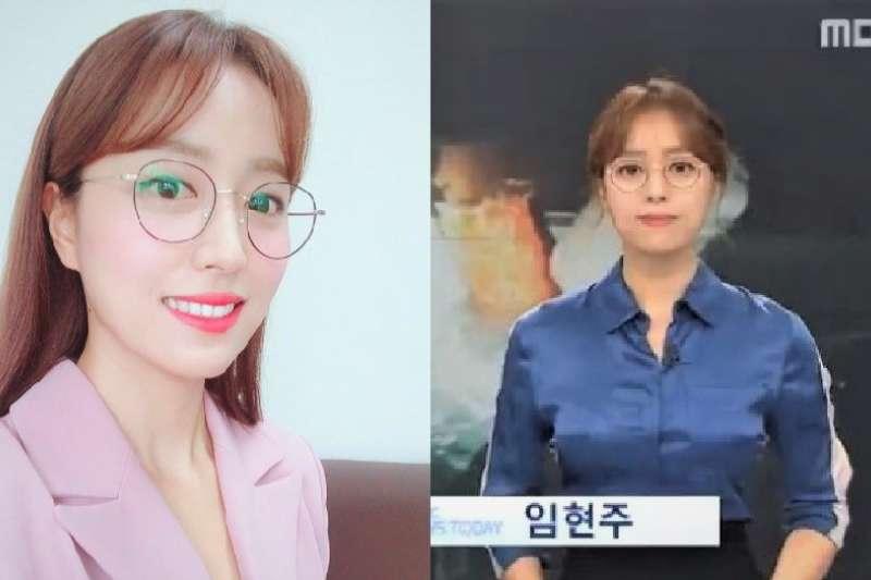 南韓MBC電視台女主播林賢珠,因戴著眼鏡播報新聞的行為轟動全國。(圖/取自youtube)