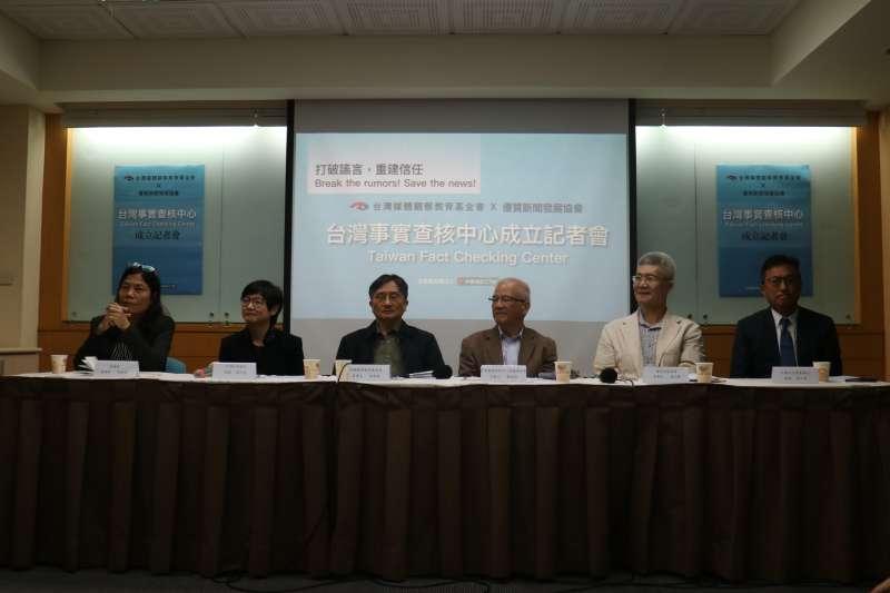 台灣事實查核中心今(19)天召開成立記者會,由學界、傳播界等專業人士共同組成,將於7月正式運作。(媒觀提供)
