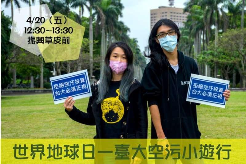 台大學生會等團體今(20)日在校內舉行反空污小遊行,呼籲校方停止投資高污染產業。(取自台大學生會臉書)