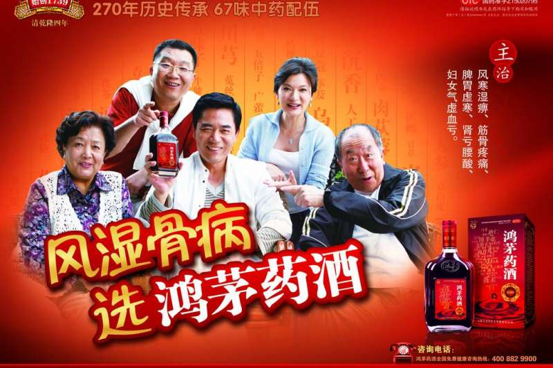 中國鴻茅藥酒。(取自網路)